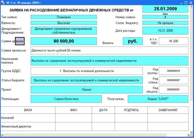 бит финанс руководство пользователя pdf