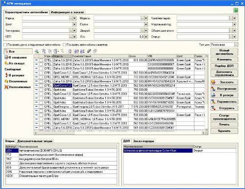 Руководство Пользователя Для 1С 8.2 Комплексная Автоматизация
