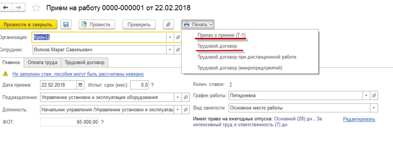 Как в 1с удалить приказ о приеме на работу сайты для фриланса сша
