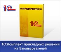 Установка 1с комплект прикладных решений на 5 пользователей настройка в 1с валюты в