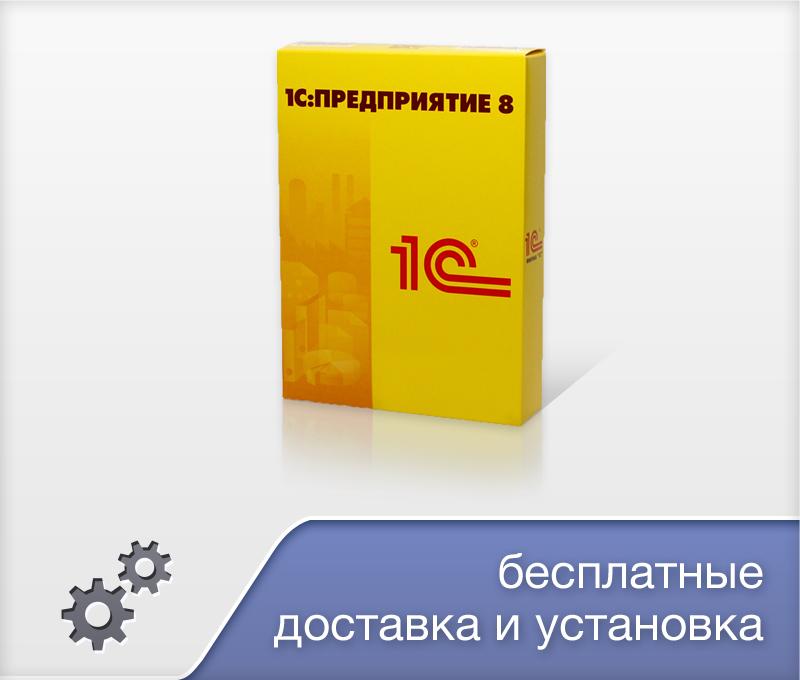 Обновление 1с цена москва курсовая 1с автоматизация работы склада