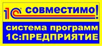 Продукт «БИТ:Управление медицинским центром» получил сертификат «1С:Совместимо!»