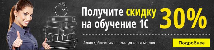 Скидка на обучение распродажа украины