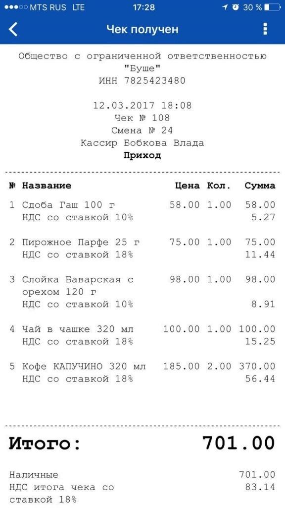 Чеки для налоговой Таганская заказать 3 ндфл в спб